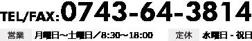 0743-64-3814